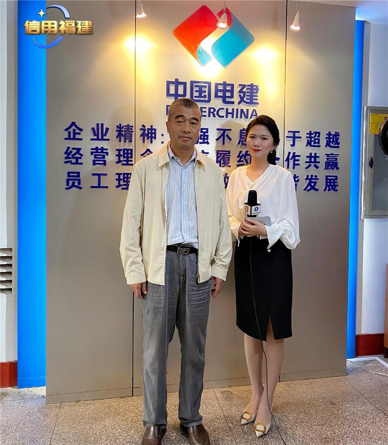 中国水电十六局董事长林文进做客《信用福建》